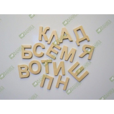 Дополнительные буквы к алфавиту на магнитах. Большие.