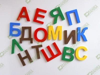 Дополнительные буквы к алфавиту на магнитах. Большие. Цветные