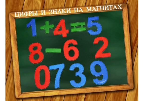 Цифры и знаки цветные деревянные на магнитах