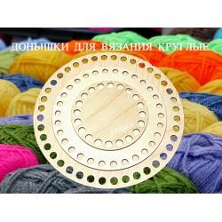 Деревянные донышки круглые для вязания