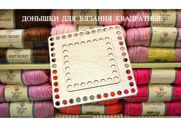 Деревянные донышки квадратные для вязания
