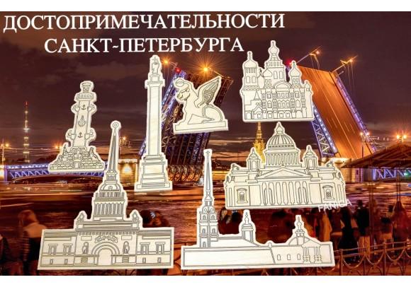 """Набор фигурок """"Достопримечательности Санкт-Петербурга"""""""