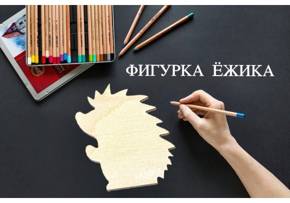 Фигурка для декора Ёжик