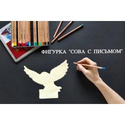 "Фигурка для декора ""Сова с письмом"""
