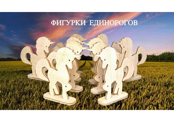 Единорог фигурка