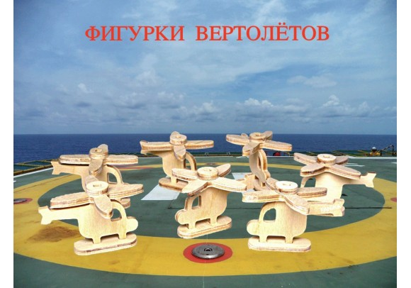 Вертолётик фигурка