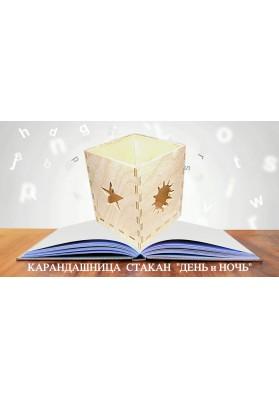 """Карандашница стакан """"День и ночь"""""""