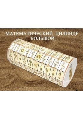 Математический цилиндр большой