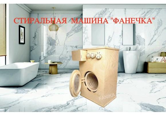 """Стиральная машина """"ФАНЕЧКА"""" (игрушка)"""