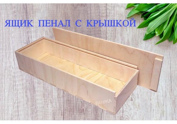 Ящик пенал с крышкой