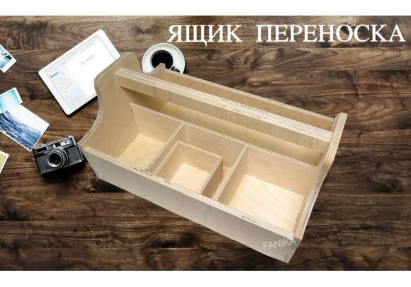 Ящик переноска (органайзер)