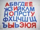Алфавит цветной на магнитах. Русские буквы.
