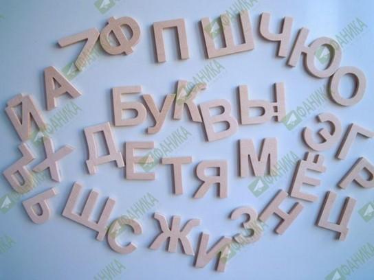 Алфавит на магнитах. Русские буквы.
