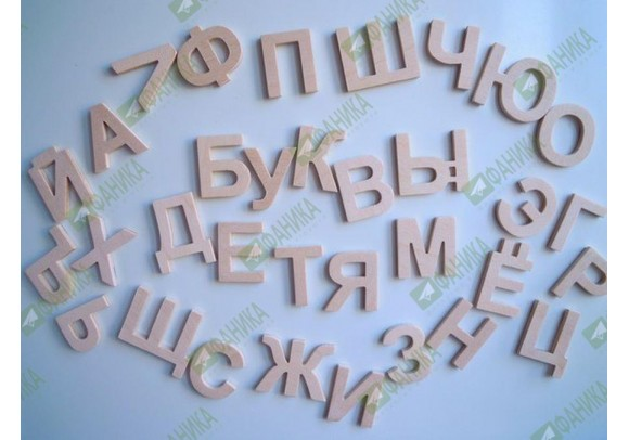 Алфавит. Русские буквы