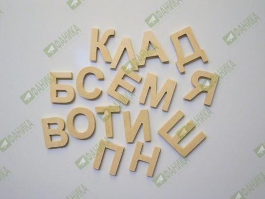 Дополнительные буквы к алфавиту. Большие.