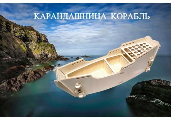 """Карандашница """"Корабль"""""""