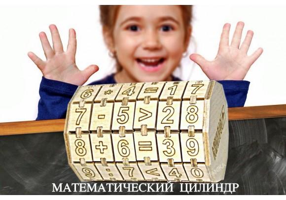 Математический цилиндр