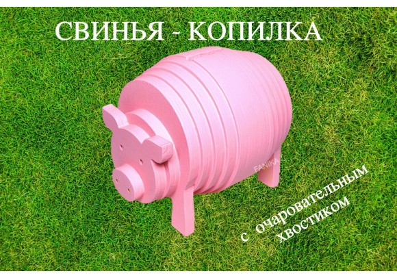 Свинья - копилка розовая